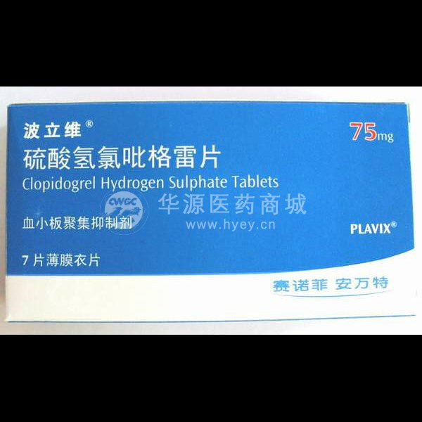 国产波立维图片_商品名称: 硫酸氢氯吡格雷片(波立维