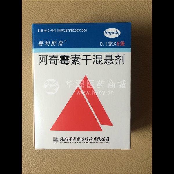 普利�:`&�/k��f�g,:�_商品名称: 阿奇霉素干混悬剂(普利舒奇)