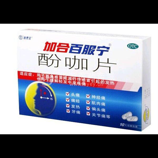 商品名称: 酚咖片(加合百服宁)